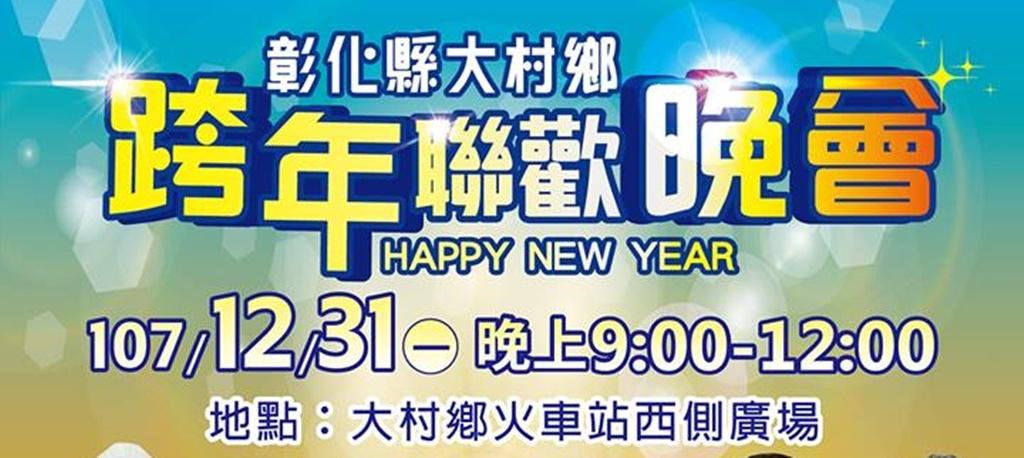 2019大村跨年.jpg