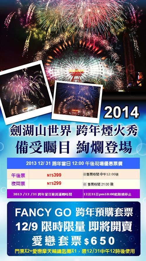 2014雲林劍湖山跨年活動