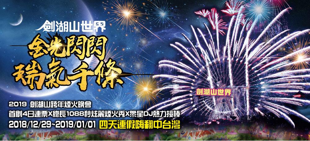 00-2019劍湖山跨年.jpg