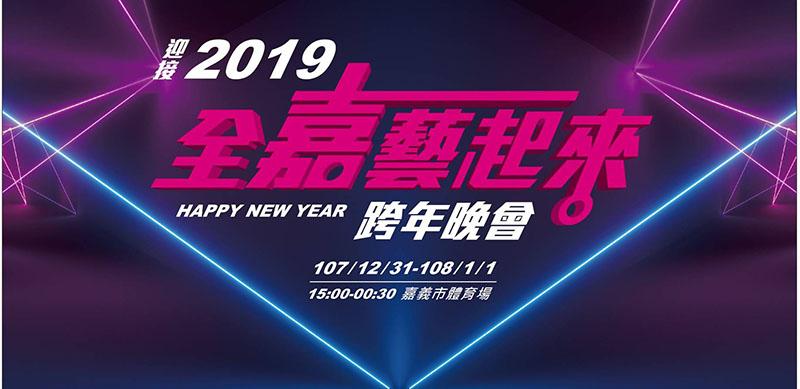 00-2019嘉義跨年.jpg