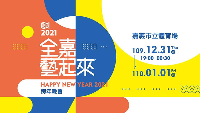 00-2021嘉義跨年.jpg