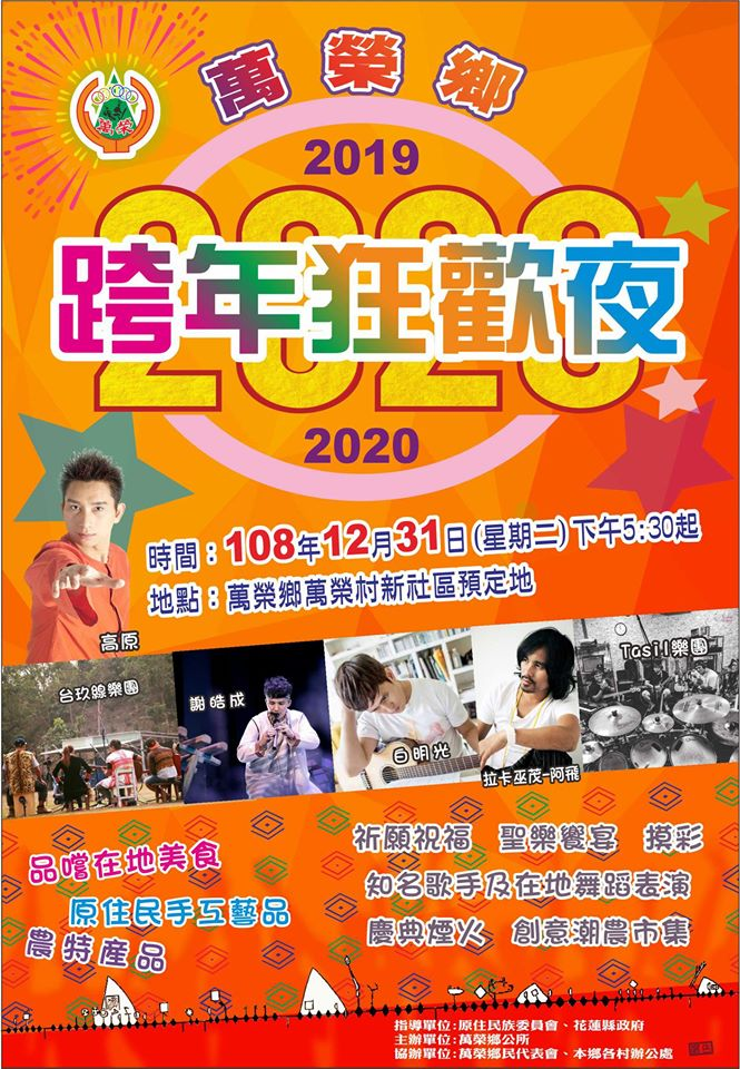 2020萬榮.jpg