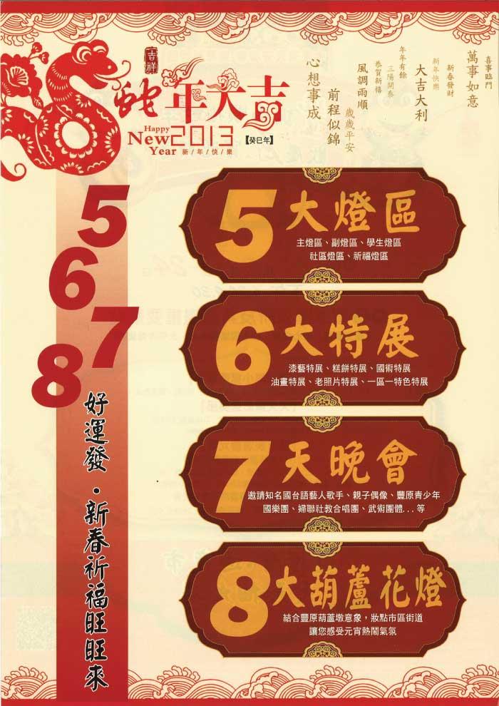 2013中臺灣元宵燈會豐原藝術週2013豐原燈會2.jpg