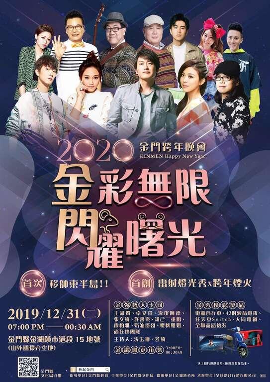 00-2020金門跨年晚會 金彩無限閃耀曙光.jpg
