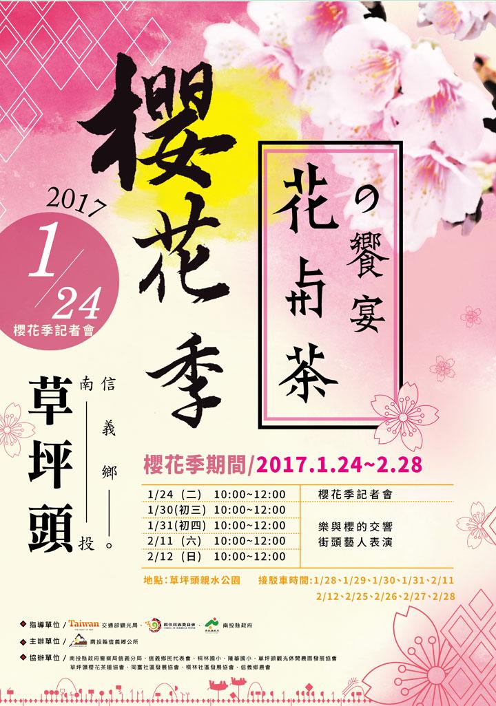 2017櫻花季.jpg