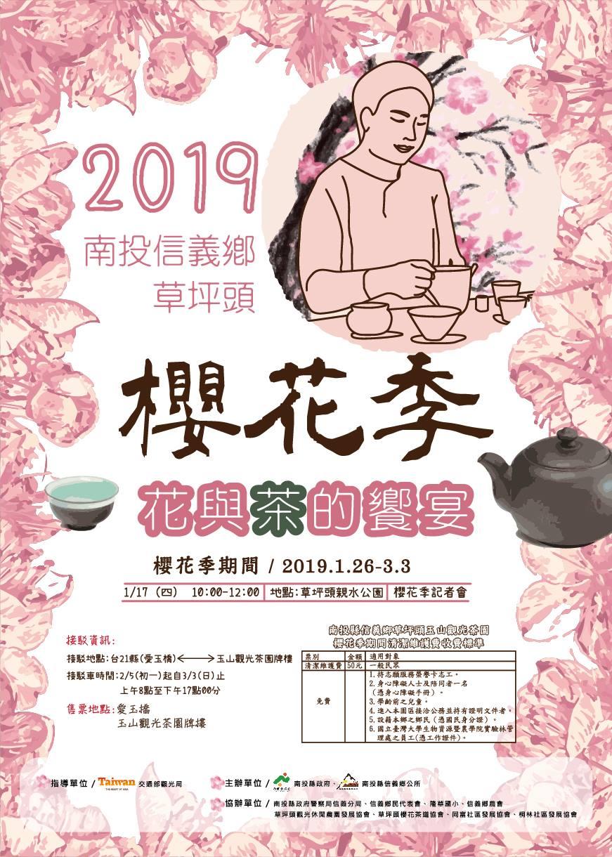 2019草坪頭櫻花季.jpg