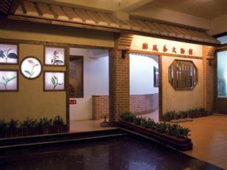 膨風茶文物館