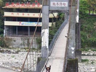 內灣吊橋•攀龍吊橋