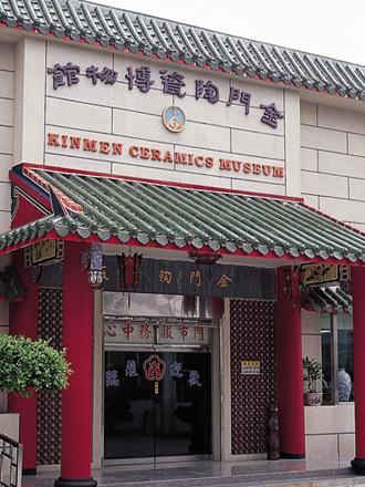 金門陶瓷廠