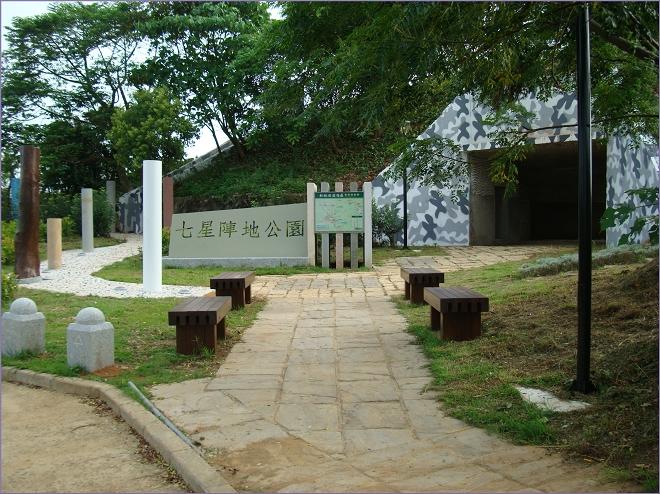七星陣地公園(碉堡)