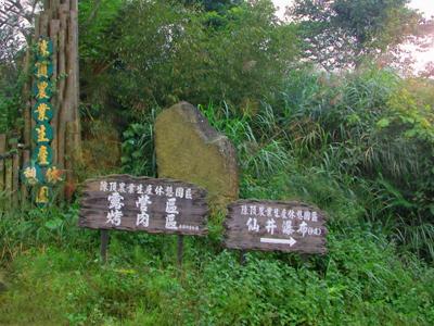 仙井瀑布入口處