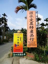 澀水皇茶(澀水窯)