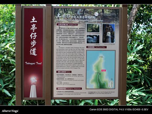 日月潭土亭仔步道