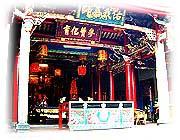 慶安宮(二)