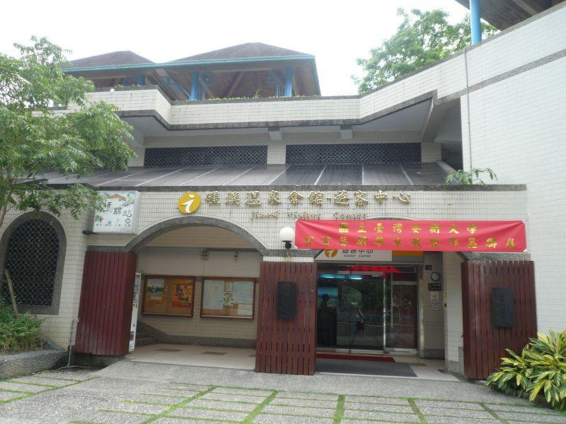礁溪溫泉會館.遊客中心