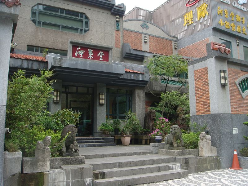 河東堂獅子博物館