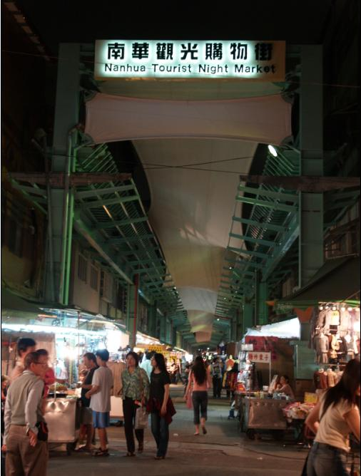 南華觀光商場