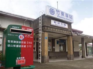 記憶走廊•竹東火車站
