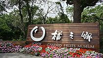 橘之鄉蜜餞觀光工廠