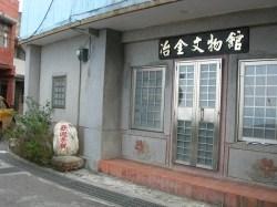 冶金文物館