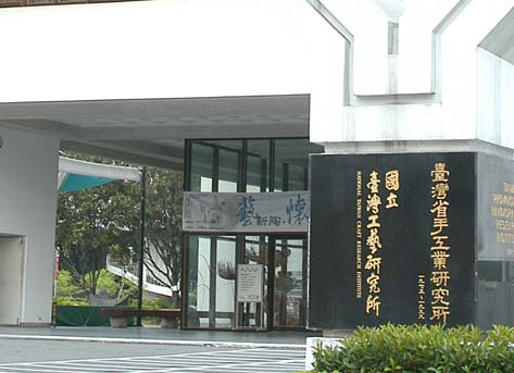 國立台灣工藝研究所