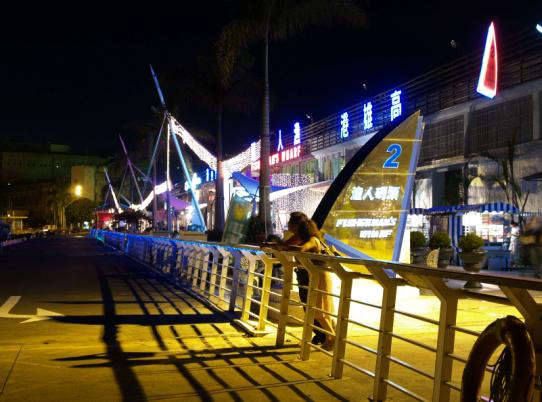 漁人碼頭、香蕉棚