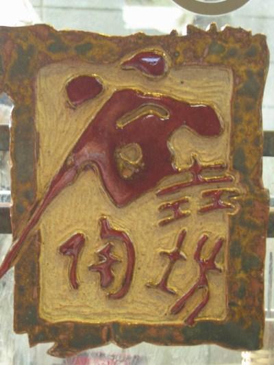 谷垚陶坊生活藝術館