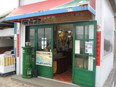 淡水漁業生活文化影像館