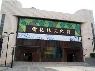 竹東藝文空間‧樹杞林文化館