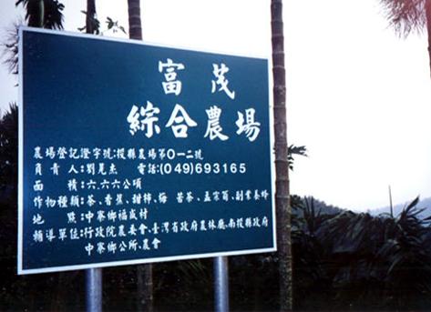 富茂綜合農場