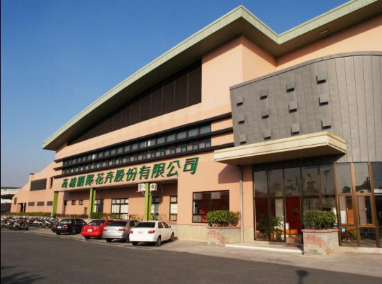 國際花卉拍賣中心