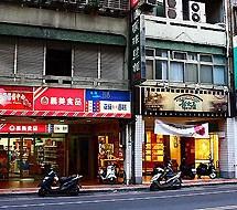 南門糕餅街