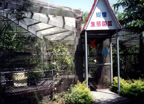 木生昆蟲館