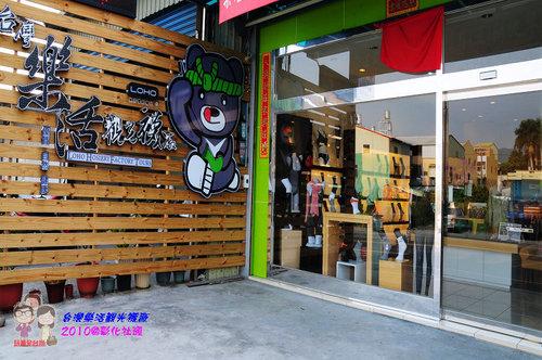 台灣樂活襪子觀光工廠