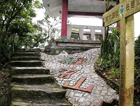 五指山系-忠勇山、鯉魚山步道