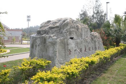 尚義環保公園