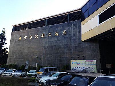 臺中市政府交通局