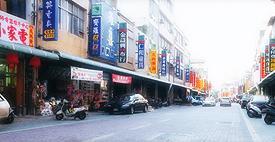 鳳山家具街