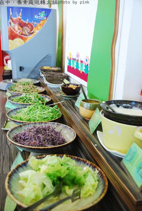【台中蔬食火鍋吃到飽】養素庭蔬食迴轉火鍋-健康養生享美食