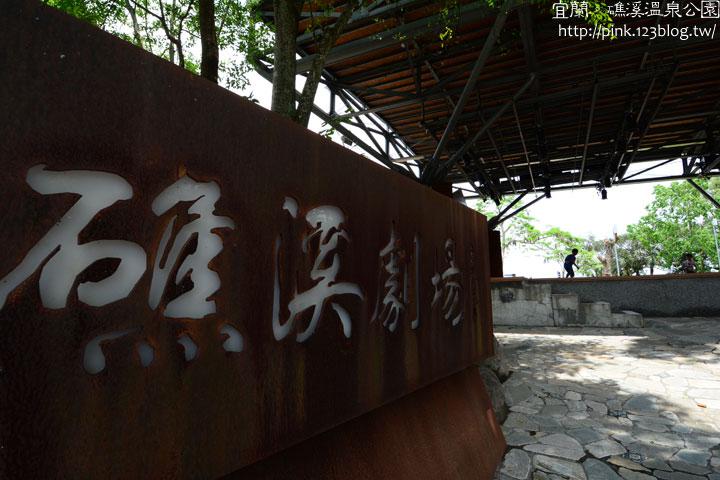 【礁溪溫泉公園】不用飛到日本,也能泡到五星級的森林風呂裸湯-DSC_6060.jpg
