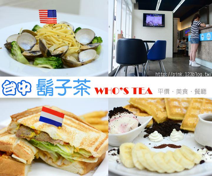 【台中逢甲餐廳】鬍子茶餐廳-小資路線,超平價創意輕食料理