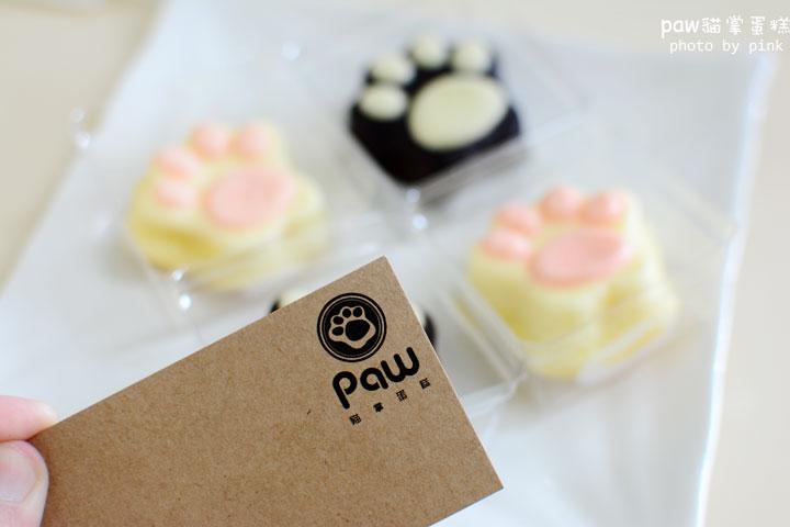 【團購美食】療癒系「paw貓掌蛋糕」,不只溶你口,更融你的心!-DSC_5751.jpg