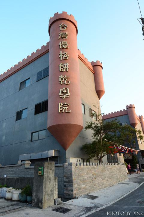 【彰化觀光工廠】台灣優格餅乾學院。一起到餅乾魔法學院冒險趣!-DSC_5891.JPG