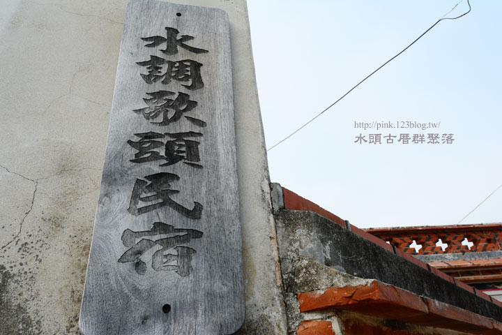 【金門景點】走入「水頭古厝群聚落」的歷史步道,造訪多采多姿的地域風格!-DSC_4542.jpg