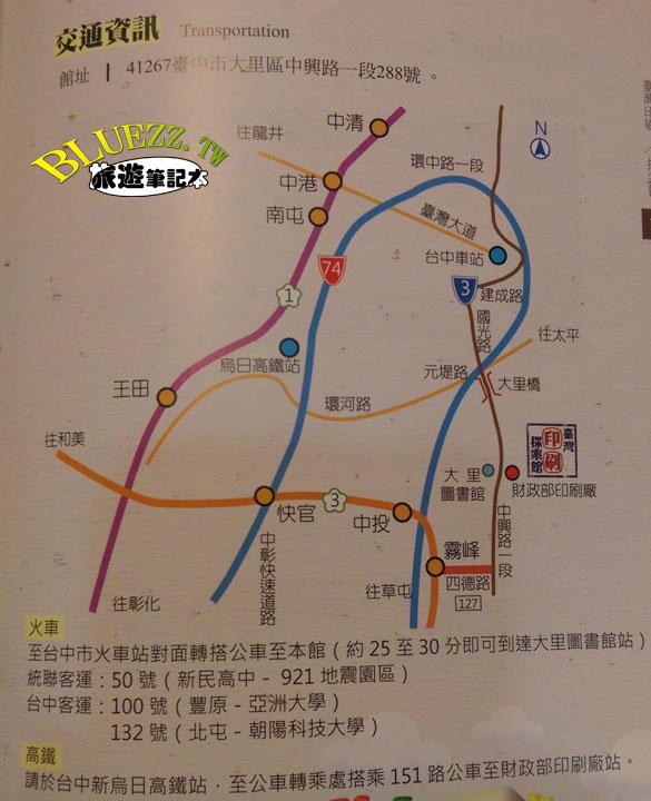 臺灣印刷探索館交通資訊