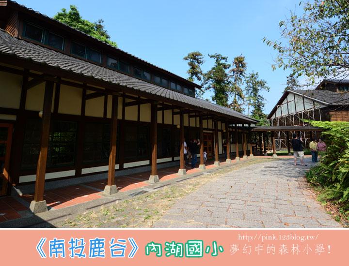 【鹿谷景點】內湖國小。夢幻中的森林小學!-1.jpg