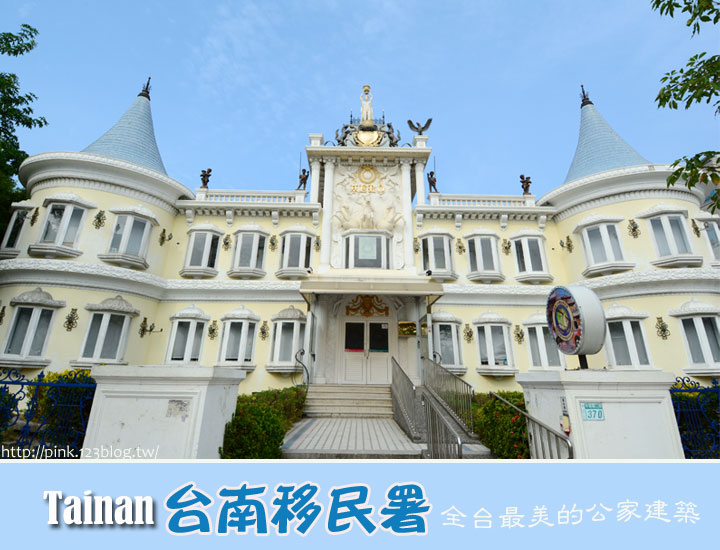 【台南景點】台南移民署。歐洲宮廷風,全台最美的公家建築!-1.jpg