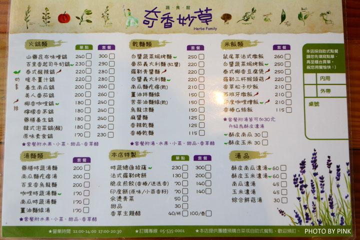 【斗六餐廳】奇香妙草蔬食館。不一樣的蔬食料理,挑逗你的味蕾!-DSC_7539.jpg