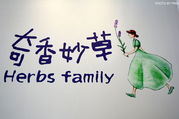 【斗六餐廳】奇香妙草蔬食館。不一樣的蔬食料理,挑逗你的味蕾!-DSC_7542.jpg