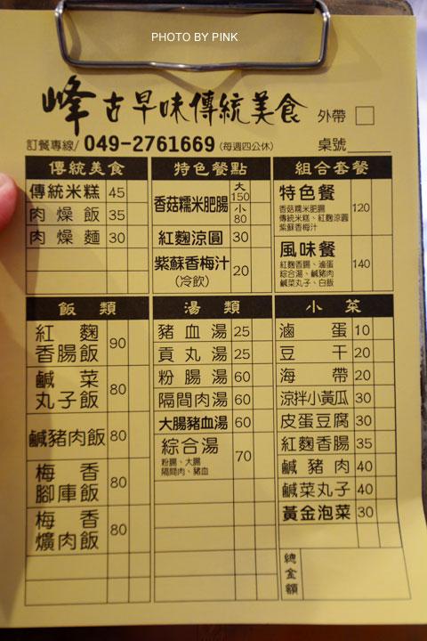 【集集美食】峰古早味美食小吃.在地50年的古早好味!-DSC_0323.jpg